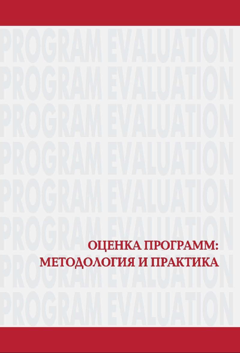 IPEN/Russia book