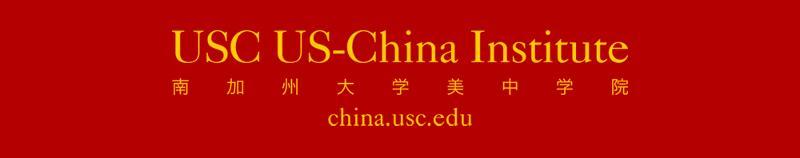 USC美中学院论坛:中国特色-急速改变的生活在一个日新月异的国家(9/27)