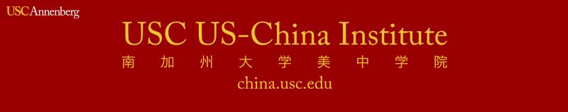USC U.S.-China Institute:Shanghai Free Trade Zone (11/5)