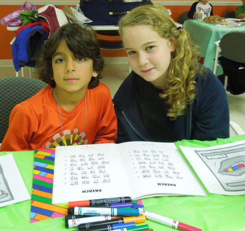 Hebrew School 1