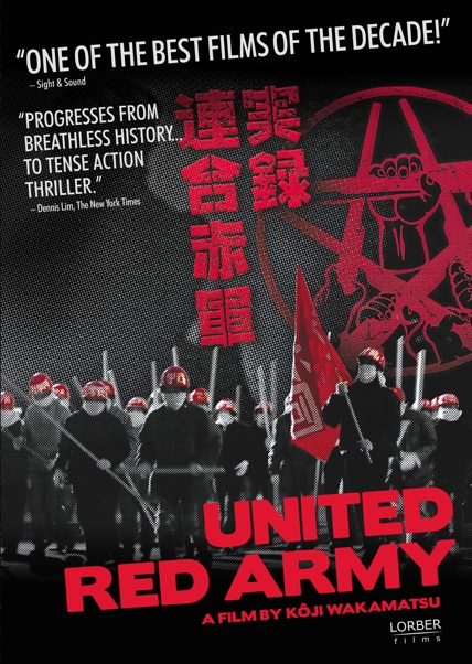 United Red Army DVD cover art