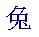 Chinese Character for Rabbit