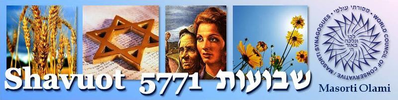 Shavuot 5771