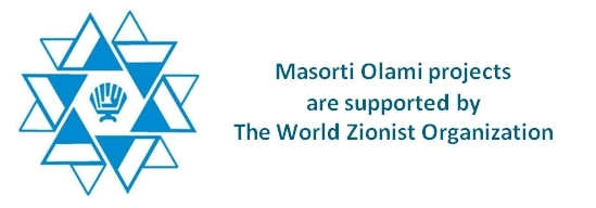 with support from the World Zionist Organization
