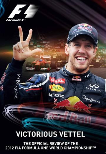 2012 F1 DVD