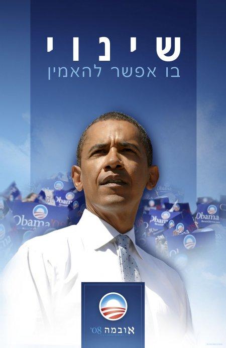 Obama Hebrew poster