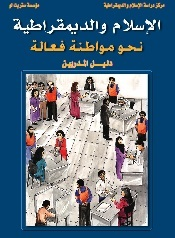 Islam democracy teachers manual book cover