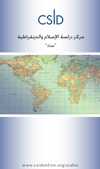 CSID Brochure in Arabic
