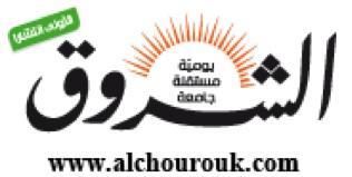 Al-Shorouk Logo