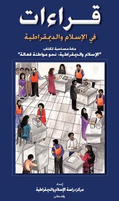 Islam democracy articles cover