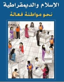 Islam democracy book cover