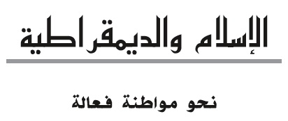 Islam_democracy_manual_logo