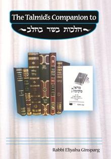 Talmid's Companion to Hilchos Basar B'Chalov
