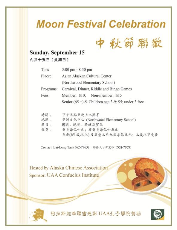 Moon Festival Flyer