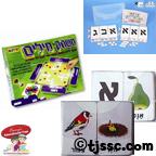 Hebrew Language Materials