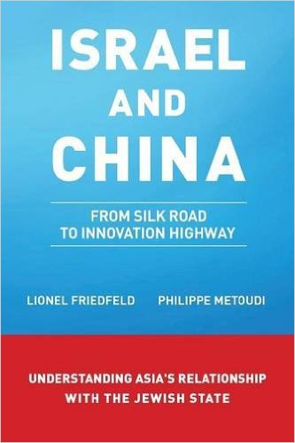 Israel and China book