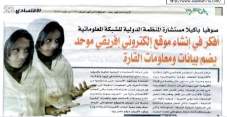 Sophia Bekele with libyan press