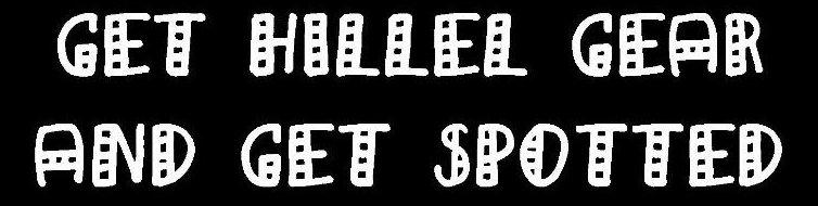 Hillel Gear Text2