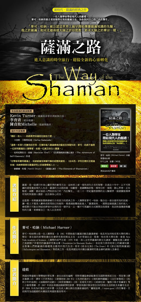 Way of the Shaman in Chinese Announcement