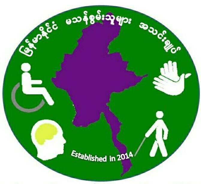 Logo for Myanmar Federation of Persons with Disabilities Green circle with shape of Myanmar in purple and white logos for wheelchair icon signing hands blind person with cane and a brain
