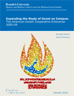 Expanding Study of Israel