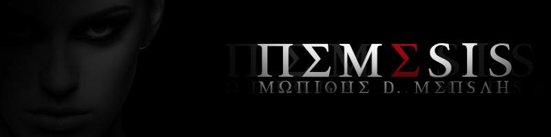 Nemesis Banner