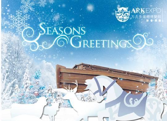 Ark Expo Christmas