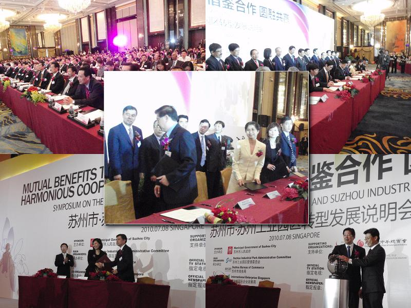 Suzhou Symposium