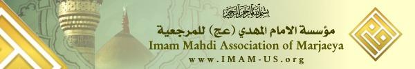 I.M.A.M.  Imam Mahdi Association of Marjaeya
