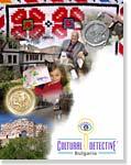 CD Bulgaria cover