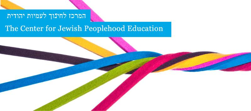 center for jewish peoplehood education