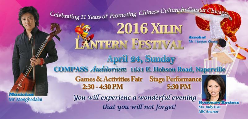 Xilin Association:2016 Naperville Lantern Festival(4/21)