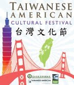 Taiwanese American Cultural Festival