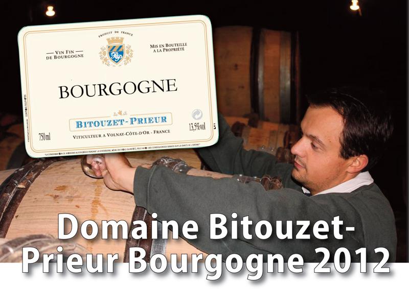 Bitouzet 2012 Bourgogne Header