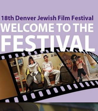 18th JCC Film Festival