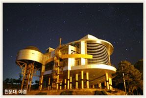 Yecheon Space Center, South Korea