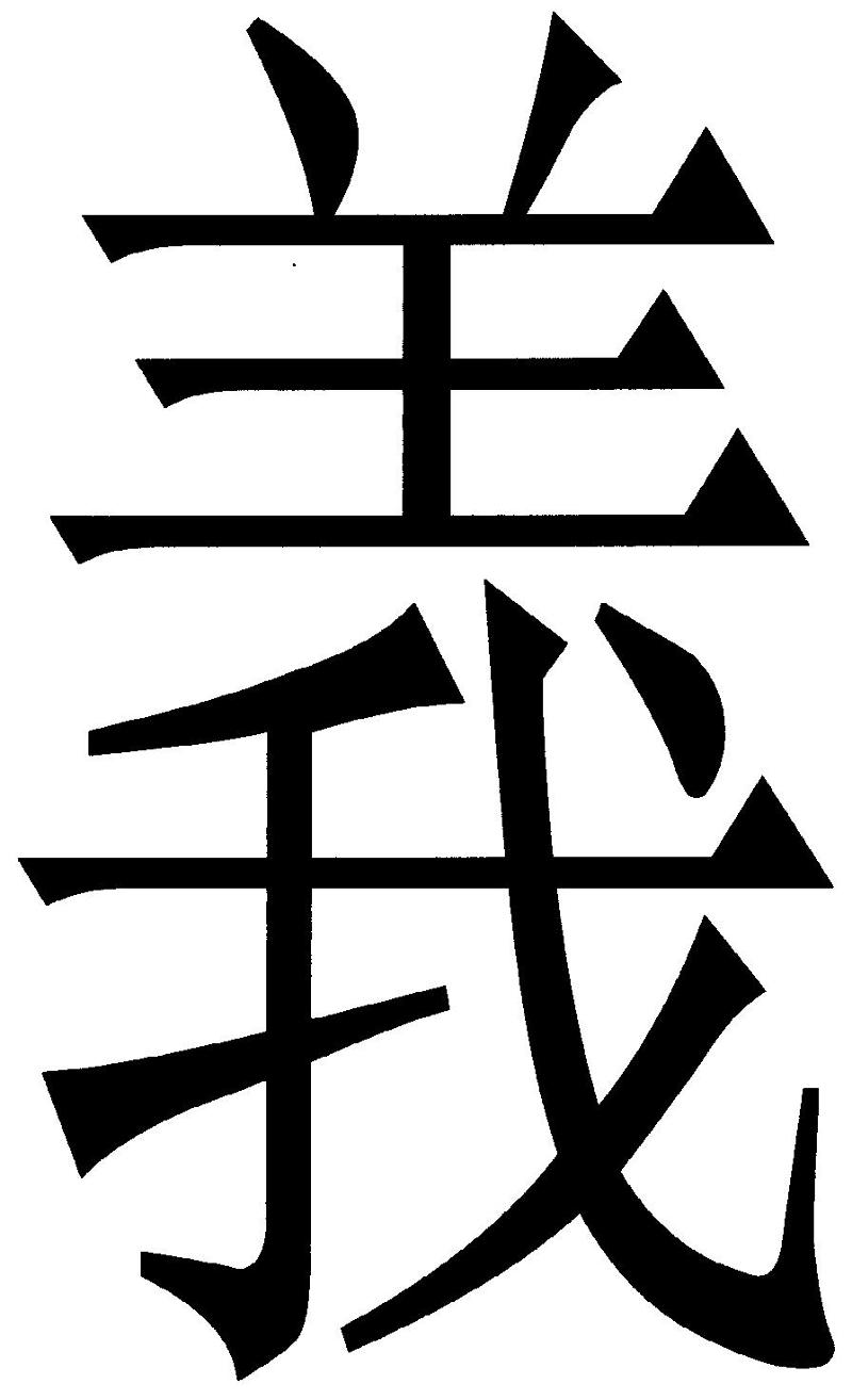 News from kalkaska church of christ chinese symbol of righteousness biocorpaavc