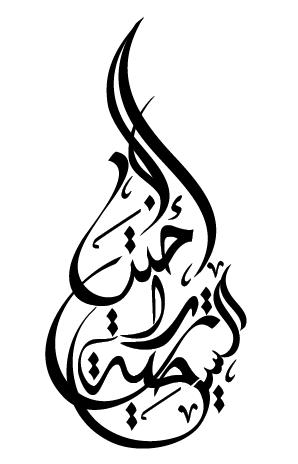 TTC Calligraphy