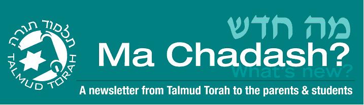 MaChadash Banner