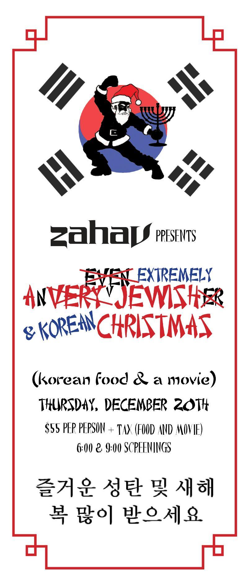 JewishChristmas_2012