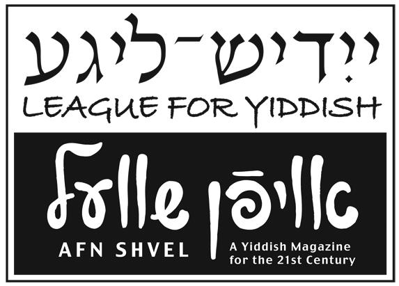 logo Yidish-Lige/Afn Shvel