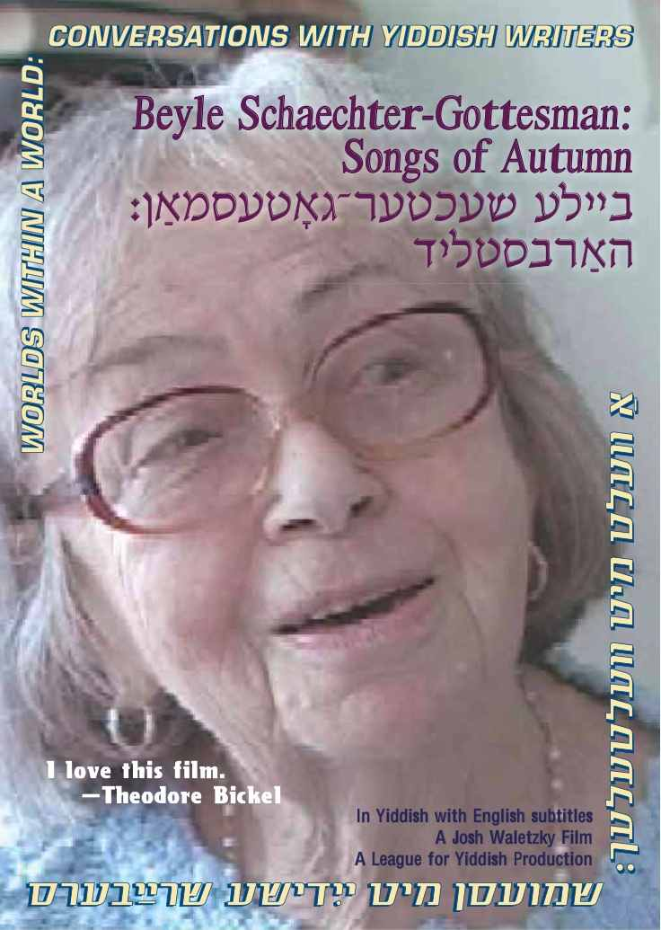 Beyle Schaechter-Gottesman film