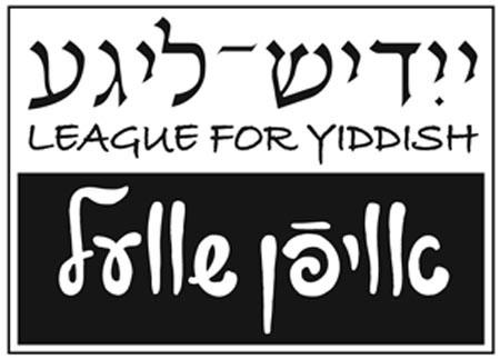 Yidish-Lige/Afn shvel