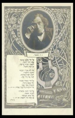 Imber and Hatikvah