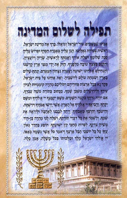 T'fillah for State of Israel