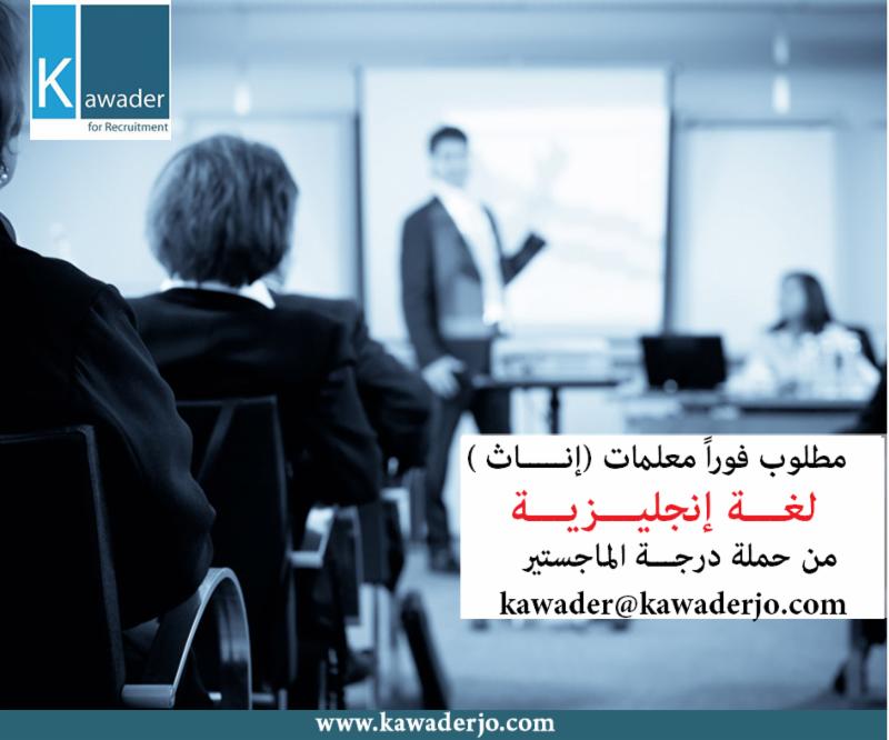 مطلوب معلمات إنجليزي إناث حملة a1d0a8d8-9114-4217-9cc3-9f0d19a3b80e.png