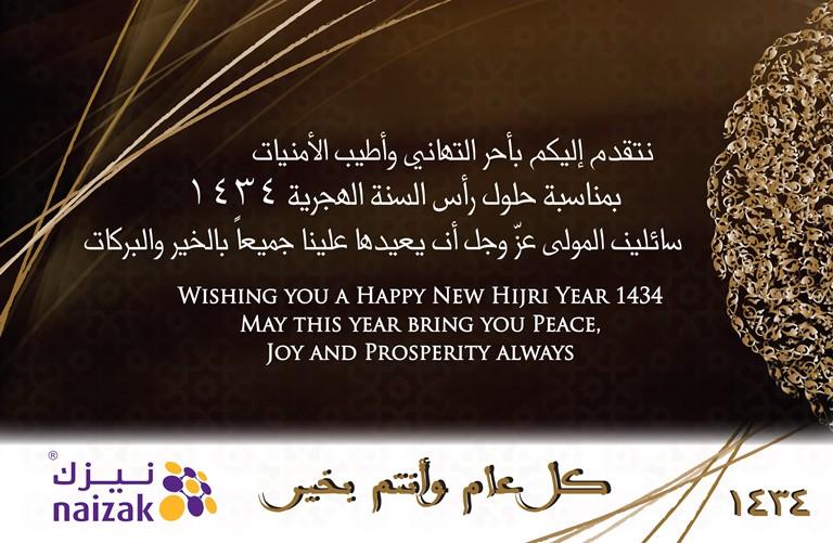 islamic new year hijri greeting