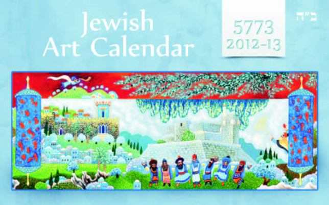 holidays JewishNewYear template cdo aid jewish Month of Elul.