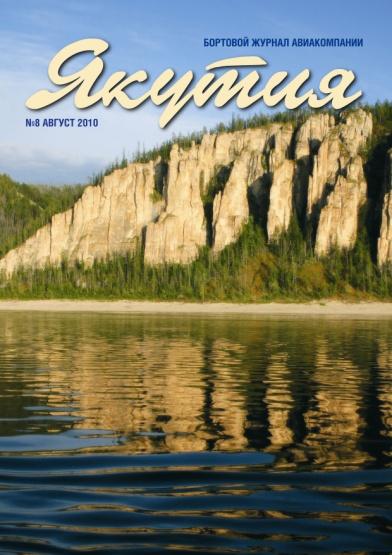 YakutiaInFlightMagazine