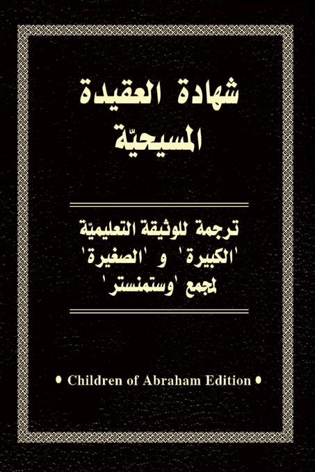 COF Arabic